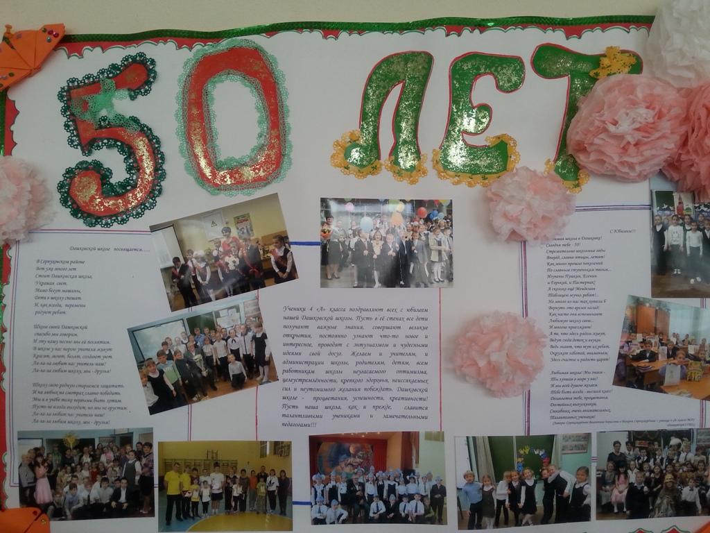 Картинки для газеты к юбилею школы
